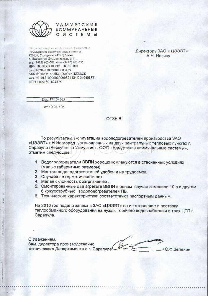 Удмуртские коммунальные системы, Сарапул